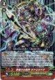 神鳴りの剣神 タケミカヅチ