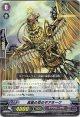 真鍮の羽のギアホーク