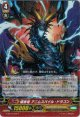 暗黒竜 アニムスパイル・ドラゴン