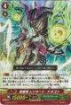 聖樹竜 レゾネート・ドラゴン