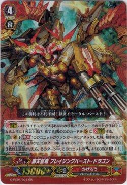 画像1: 覇天皇竜 ブレイジングバースト・ドラゴン