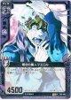 【ホログラム】嘆きの魔人マエロル