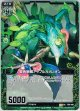 【ホログラム】変色蜥蜴アップルカメレオン
