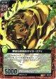 【ホログラム】獰猛な虎目石タイガーズアイ