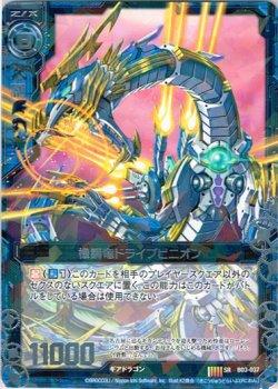 画像1: 機鋼竜ドライブピニオン