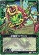 【ホログラム】王様蝗虫キングホッパー