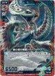 鏡の国の魔獣ジャバウォック