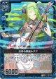 【ホログラム】古月の琴姫ルチア