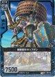 【ホログラム】剣闘変形モリブデン