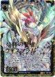 【ホログラム】焔輝の賢者フォスフラム