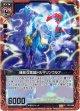 【ホログラム】機敏な雷晶トルマリンウルフ