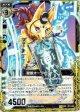 【ホログラム】聖獣オーライヅナ
