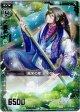 【ホログラム】風来の櫂 五葉松