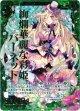 【ホログラム】絢爛華麗な彩姫バーネット