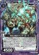 【ホログラム】再生の獣爪ウィダーガーブ