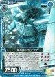 【ホログラム】最高変形アンチマタ