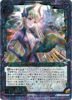 画像1: 静憤の女帝イラ