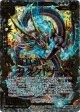 【ホログラム】海真竜リダクトナム