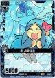 【ホログラム】癒しの歌 海美