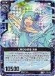 【ホログラム】人魚のお姫様 海美