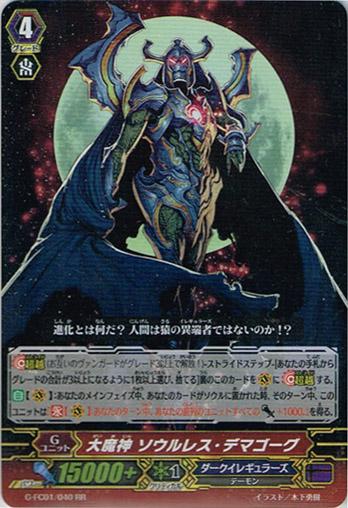 画像1: 大魔神 ソウルレス・デマゴーグ 大魔神 ソウルレス・デマゴーグ - TCG通販 アドバ