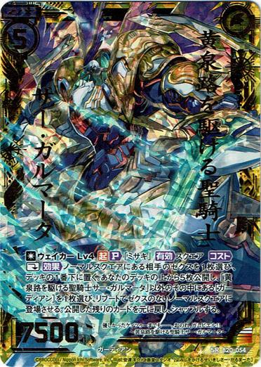 【ホログラム】黄泉路を駆ける聖騎士 サー・ガルマータ - TCG通販アドバンテージ