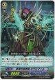 深淵の呪術師 ネグロマール