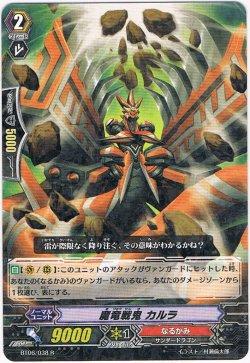 画像1: 魔竜戦鬼 カルラ