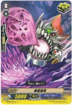 画像1: 悪霊砲弾