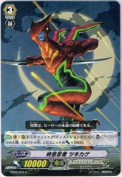 画像1: 時空忍者 ツキカゲ