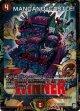 【WINNER】MANGANO-CASTLE!