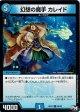 幻想の魔手 カレイド