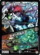 凶鬼96号 ガースー/黒光りの毒ガス