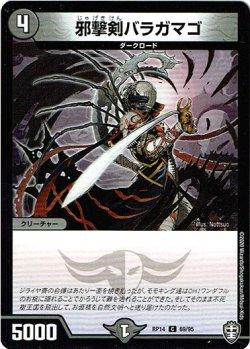 画像1: 邪撃剣バラガマゴ