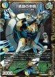 「凱旋の歩哨」【秘】