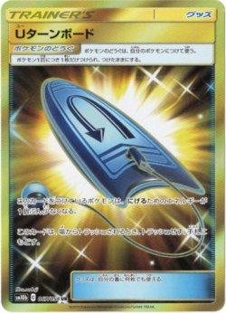 画像1: 【UR】Uターンボード