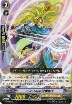 画像1: ミスリルの召喚術士