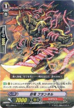 画像1: 封竜 フランネル
