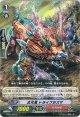 古代竜 トライプラズマ