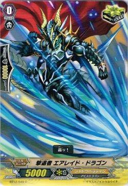 画像1: 撃退者 エアレイド・ドラゴン