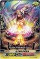 古代竜の炎術巫女