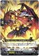 武闘竜 ゴルドーグ・ドラゴン