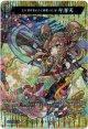 【MSR】三千世界を慈しむ妙音の女神 弁財天