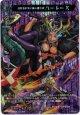 【MSR】狂騒を制す破滅の黒薔薇 ハーレーX