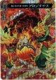 【MSR】極上なる正義の大神火 プロメテウス