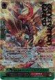 【SGR】覇天皇竜 ディフィートフレア・ドラゴン