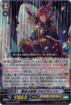 画像1: 黄金の聖剣 グルグウィント