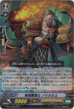 画像1: 竜刻魔道士 ノイッシュ