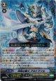 神明の騎士 アルトマイル