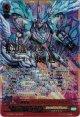 【SGR】神聖竜 ブレイブランサー・ドラゴン